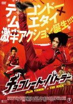拳霸家族/泡菜拳霸(The Kick)poster